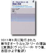 2011年9月に発行された新刊『オーラルヒストリーの理論と実践』(ヴァレリー・R・ヤウ著、吉田かよ子監訳)