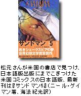松元さんが米国の書店で見つけ、日本語版出版にまでこぎつけた米国コミックスの日本語版、最新刊は『サンドマン5』(ニール・ゲイマン著、海法紀光訳)