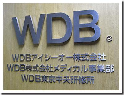 WDBアイシーオー株式会社