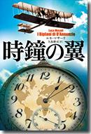 『時鐘の翼』