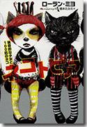 『ネコトピア―猟奇的な少女と100 匹のネコ』