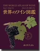 『世界のワイン図鑑 第7版』
