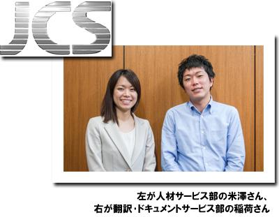 日本コンベンションサービス株式会社