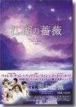 『江湖の薔薇』