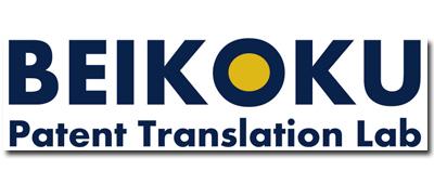 株式会社米国特許翻訳社