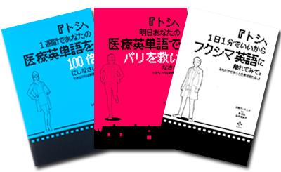 「医療英単語学習本」シリーズ